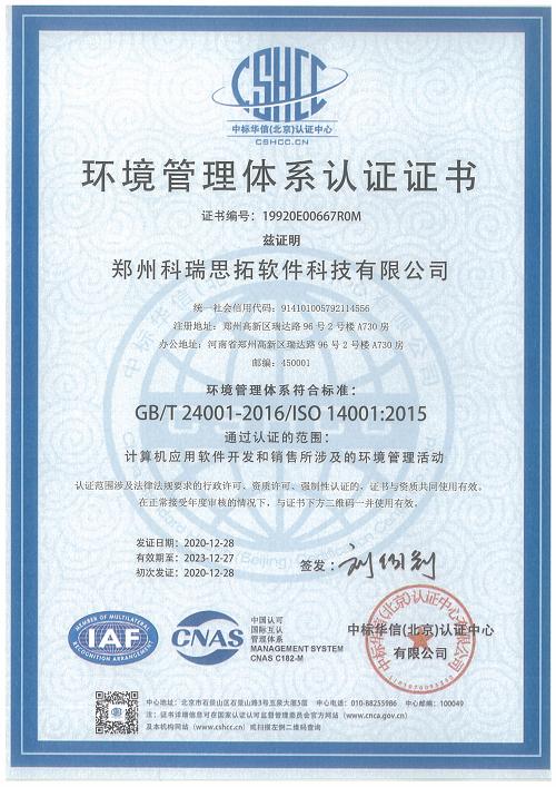 环境体系证书2.png